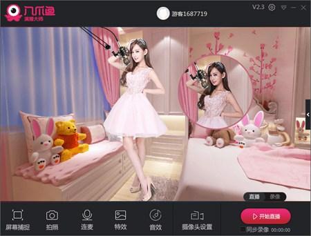 八爪鱼演播大师_V2.4.1_64位中文免费软件(218.61 MB)