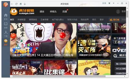 虎牙视频下载软件(ViDown)专版_2.1.3.3_32位 and 64位中文免费软件(37 MB)