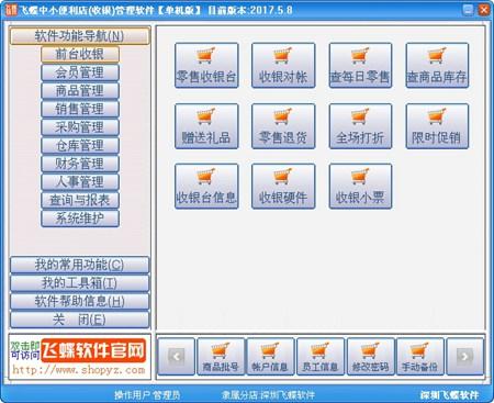 飞蝶中小便利店(收银)管理软件【单机版】_2017.5.8_32位 and 64位中文免费软件(38.25 MB)