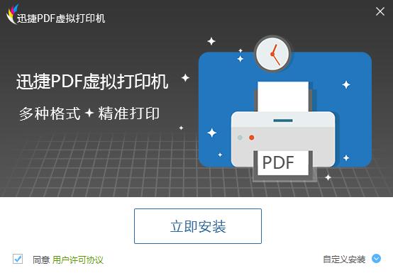 迅捷PDF虚拟打印机_官方免费版_32位中文免费软件(1.2 MB)