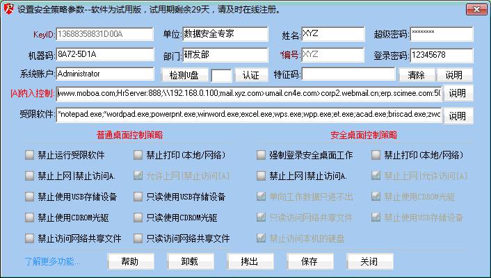 365企业知产保护系统_2.4.0.6_32位 and 64位中文共享软件(13 MB)