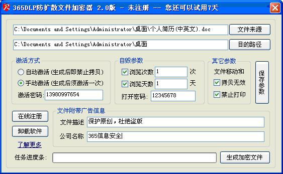365外发防扩散系统_2.0.0.1_32位 and 64位中文共享软件(4.56 MB)