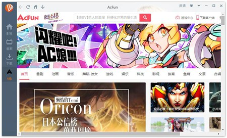 ACFUN视频下载软件(ViDown)专版_2.1.3.3_32位 and 64位中文免费软件(39.1 MB)