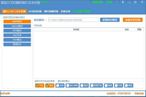 星如OCR扫描件图片文字识别_5.0.2.4_32位 and 64位中文免费软件(20.5 MB)