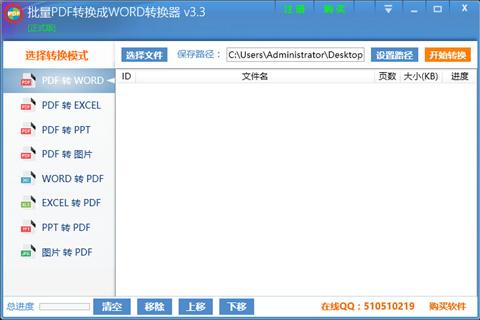 批量PDF转换成WORD转换器_3.3.2.4_32位 and 64位中文免费软件(1.23 MB)