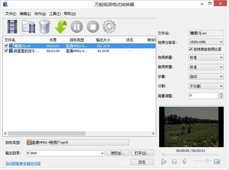 万能视频转换器_2017_32位 and 64位中文共享软件(6.3 MB)