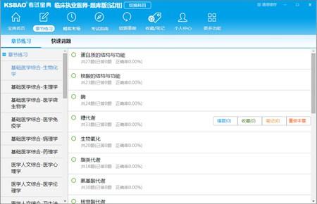 考试宝典执业医师资格考试PC版_1.0_32位中文免费软件(30.27 MB)