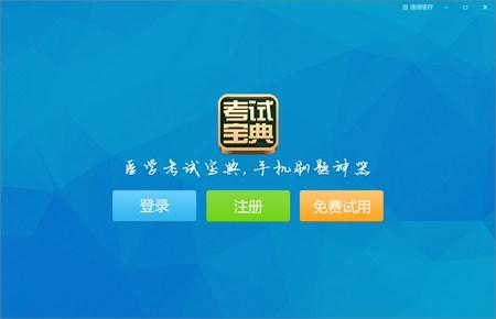 执业药师考试题库 官方版_1.0_32位 and 64位中文免费软件(30.28 MB)
