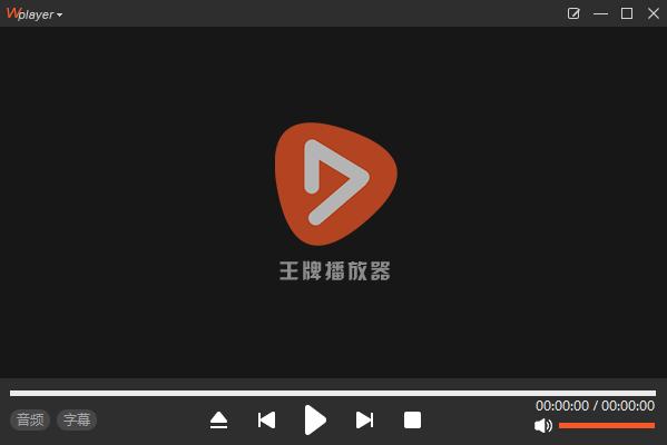 王牌播放器_1.0.0.1_32位中文免费软件(10 MB)