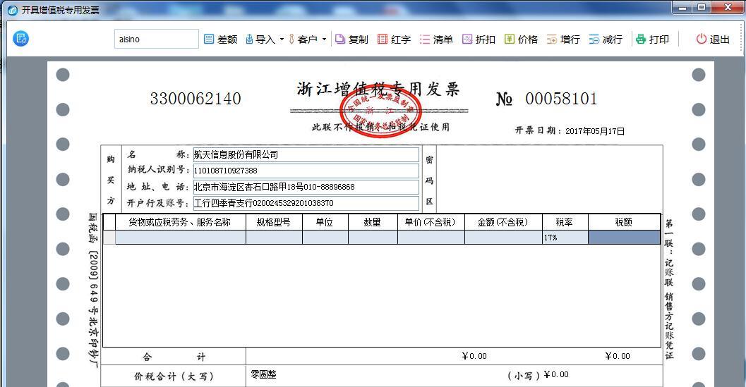 极速开票_2.1.2.7_32位 and 64位中文免费软件(5.5 MB)