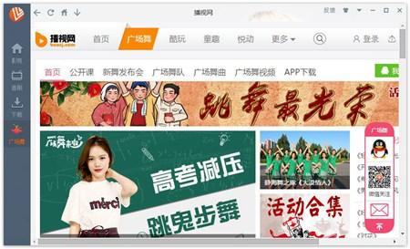 播视视频下载软件(ViDown)专版_2.1.3.3_32位 and 64位中文免费软件(39 MB)