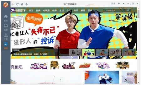 浙江卫视视频下载软件(ViDown)专版_2.1.3.3_32位 and 64位中文免费软件(39 MB)