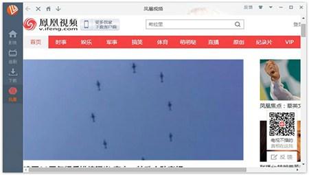 凤凰视频下载软件(ViDown)专版_2.1.3.3_32位 and 64位中文免费软件(39.1 MB)