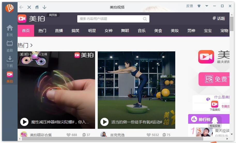 美拍视频下载软件(ViDown)专版_2.1.3.3_32位 and 64位中文免费软件(39 MB)