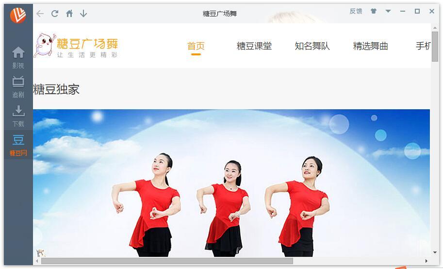 糖豆广场舞视频下载软件(ViDown)专版_2.1.3.3_32位 and 64位中文免费软件(39.1 MB)