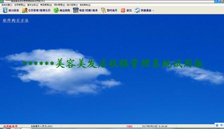 天籁美容美发店收银管理系统_9.0_32位 and 64位中文试用软件(6.16 MB)