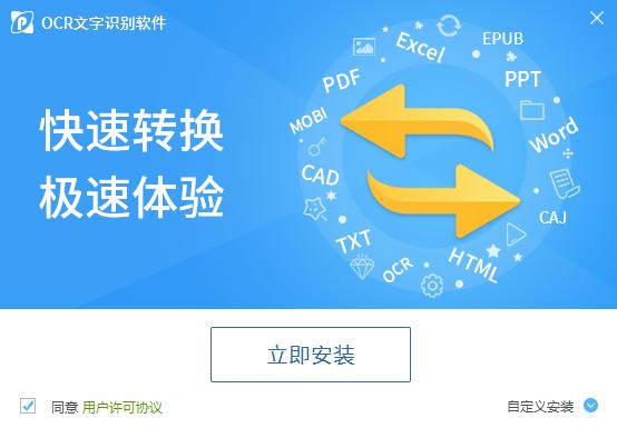ocr文字识别软件_v6.6_32位 and 64位中文免费软件(1.18 MB)