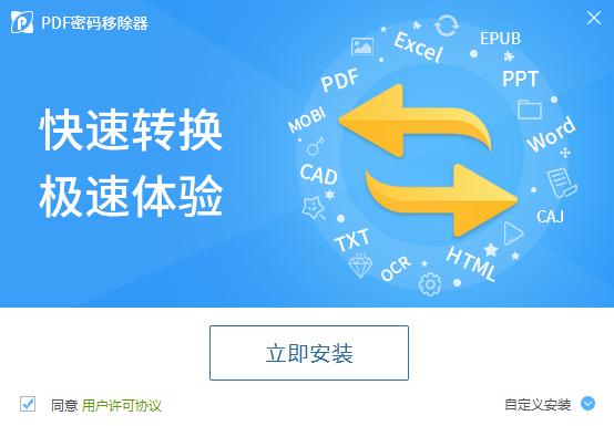 pdf密码移除器_v6.6_32位 and 64位中文免费软件(1.18 MB)