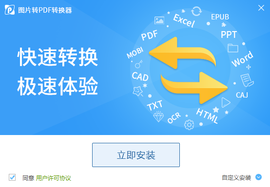图片转pdf转换器_v6.6_32位 and 64位中文免费软件(1.18 MB)