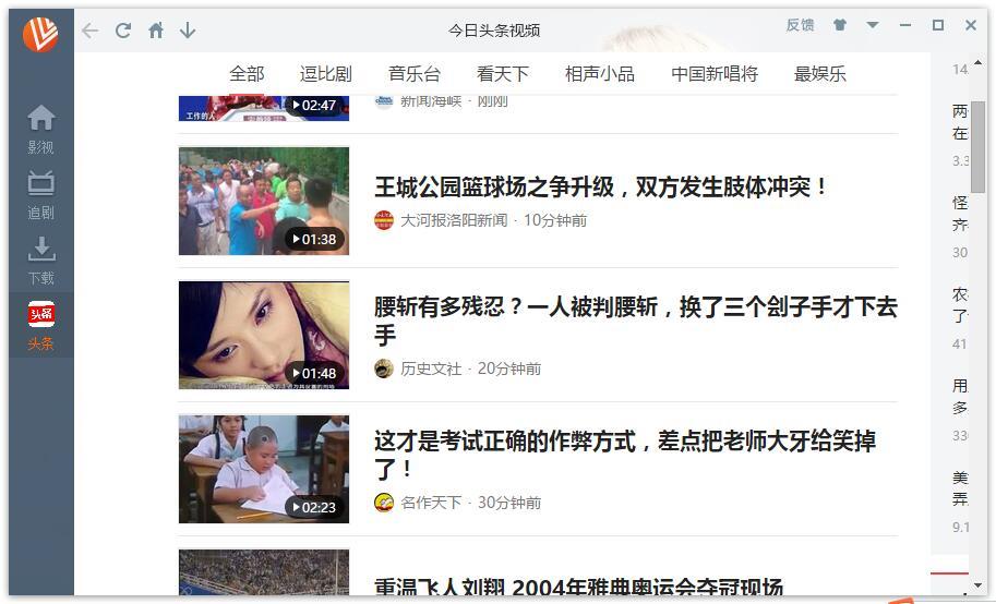 今日头条视频下载软件(ViDown)专版_2.1.3.3_32位 and 64位中文免费软件(39 MB)