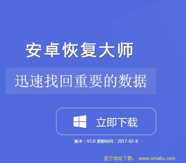 安卓恢复大师_V1.0_32位 and 64位中文试用软件(15.76 MB)