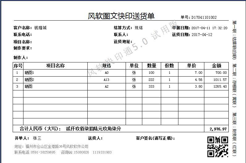 风软图文快印管理软件5.0_1.0.25_32位 and 64位中文免费软件(55 MB)