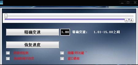 平行者游戏变速器v5.0_v9.0_32位 and 64位中文试用软件(5.32 MB)