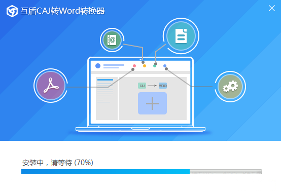 互盾CAJ转Word转换器_v1.0_32位中文免费软件(1.13 MB)