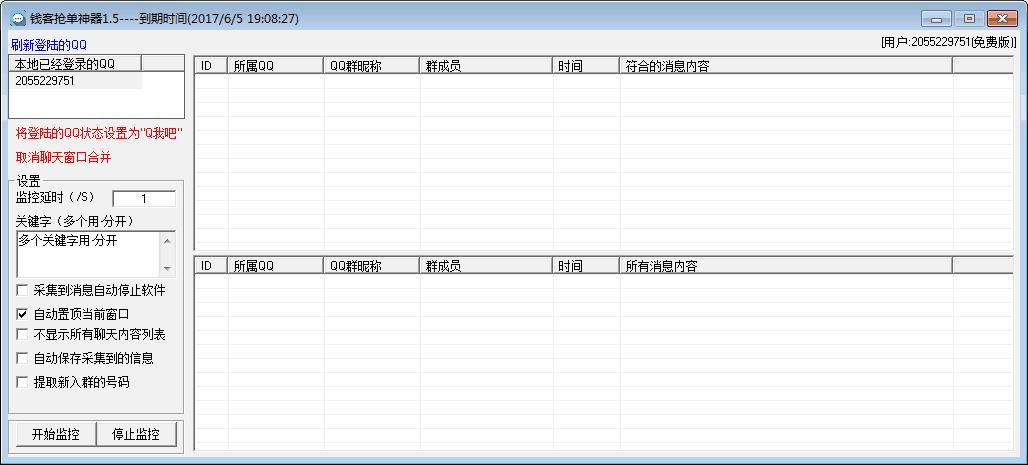 钱客QQ群抢单神器_V1.5_32位中文试用软件(8.19 MB)