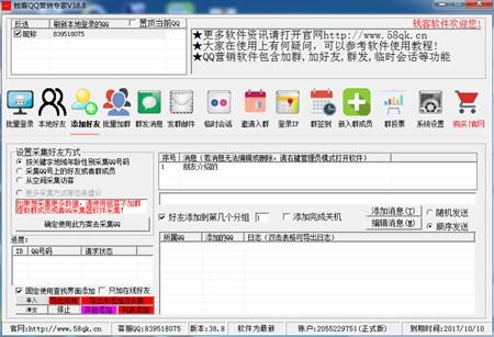 钱客QQ营销软件_V38.8_32位中文试用软件(8.03 MB)