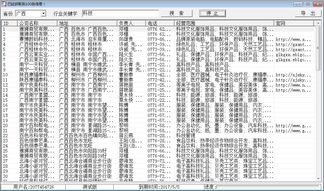 钱客企业名录大全_V1.2_32位中文试用软件(6.91 MB)
