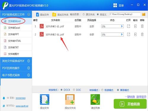晨光PDF转换成WORD转换器_v3.0_32位 and 64位中文免费软件(37.1 MB)