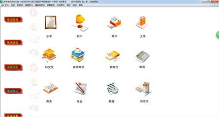 英语单词学习游戏乐园_2.0.221_32位中文免费软件(150.9 MB)