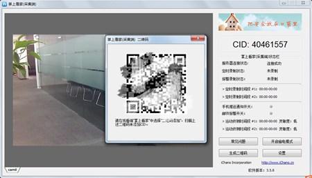 掌上看家采集端_3.5.10_32位 and 64位中文免费软件(5.62 MB)