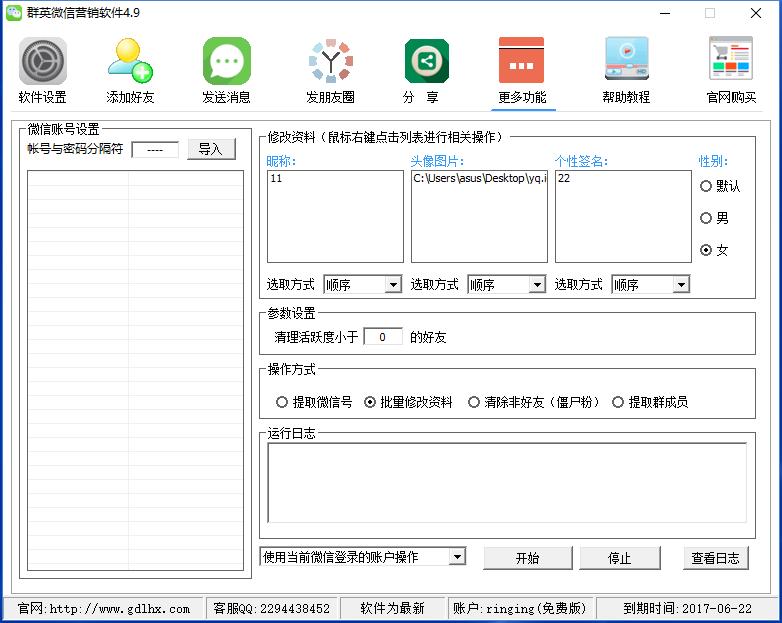 群英微信营销软件V4.9_V4.9_32位 and 64位中文免费软件(36.6 MB)