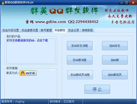 群英QQ群发软件高级版V6.25_V6.25_32位中文免费软件(5.44 MB)