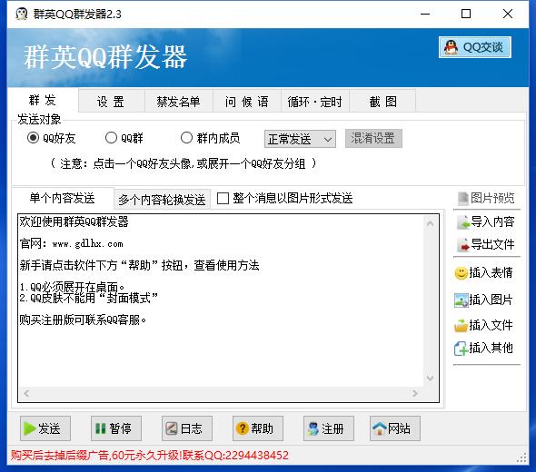 群英QQ群发器标准版V2.3_V2.3_32位 and 64位中文免费软件(2.04 MB)
