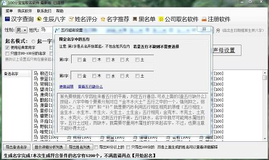 亿名通店铺公司起名软件_1.8.0.0_32位 and 64位中文免费软件(4.4 MB)
