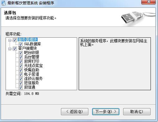 最新餐饮管理系统(带注册机)_V2018_32位 and 64位中文免费软件(56.4 MB)