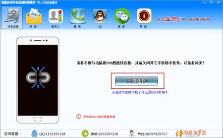 淘晶安卓微信QQ查看恢复精灵_V2.2_32位 and 64位中文共享软件(14.42 MB)