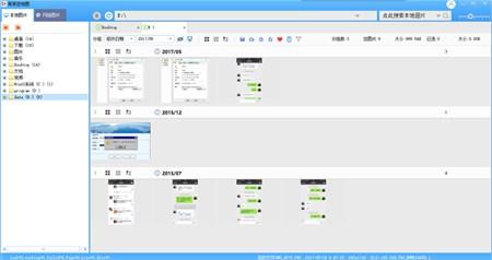 呆呆豆悦图_1018_32位中文免费软件(9.29 MB)
