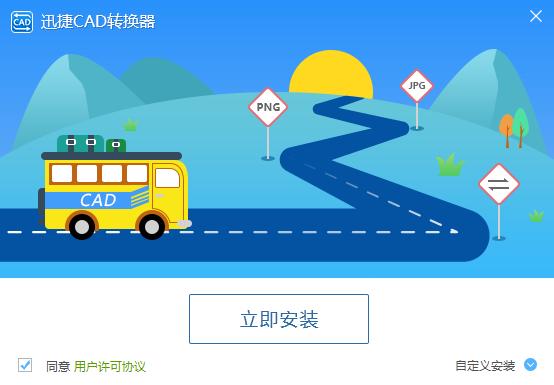 迅捷CAD转换器_V1.0_32位中文免费软件(1.18 MB)
