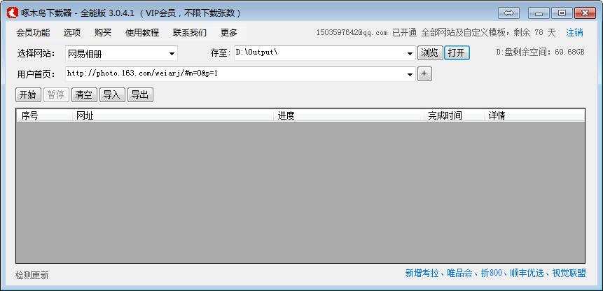 啄木鸟下载器_3.0.4.4_32位 and 64位中文免费软件(6.05 MB)