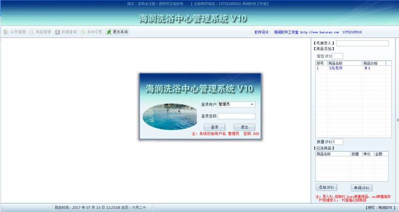 海润浴池洗浴中心管理系统_10_32位中文试用软件(14.24 MB)