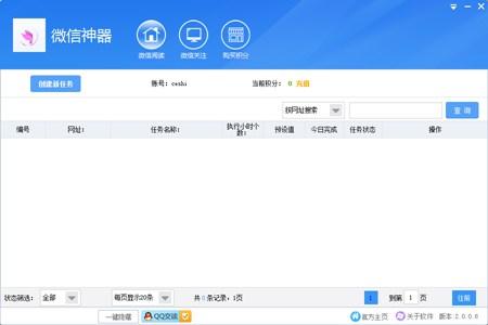 微信神器_2.0.0.8_32位 and 64位中文试用软件(4.77 MB)
