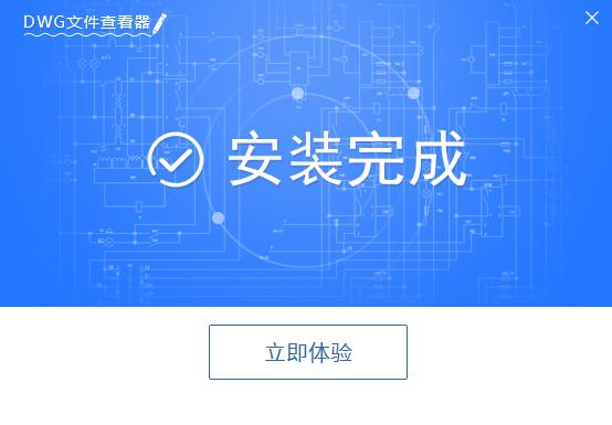迅捷DWG文件查看器_v1.2_32位中文免费软件(1.23 MB)