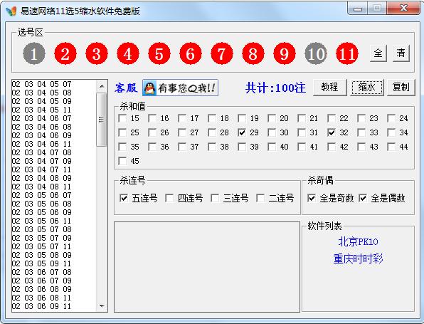 易速11选5缩水软件_v1.2_32位 and 64位中文免费软件(1.29 MB)