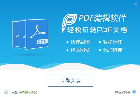 PDF编辑软件_中文版_32位中文免费软件(1.14 MB)