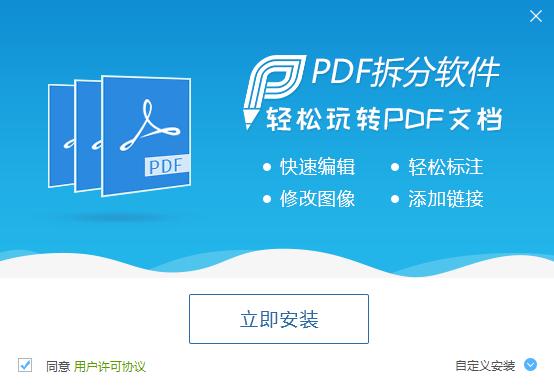 PDF拆分软件_中文版_32位中文免费软件(1.14 MB)