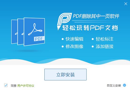 PDF删除其中一页软件_中文版_32位中文免费软件(1.15 MB)